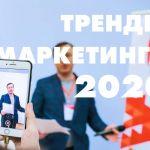 Тренды маркетинга на 2020 год...
