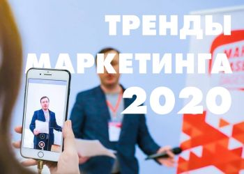 Тренды маркетинга на 2020 год