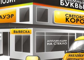 """Наружная реклама или """"ад"""" на наших улицах."""