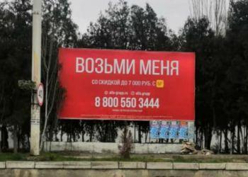 Апрельская подборка интересной рекламы в Дагестане, выпуск №2