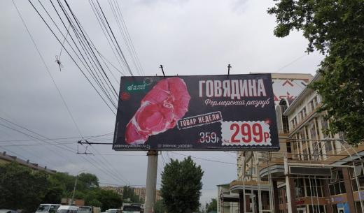 Июньская подборка интересной рекламы в Дагестане, выпуск №3